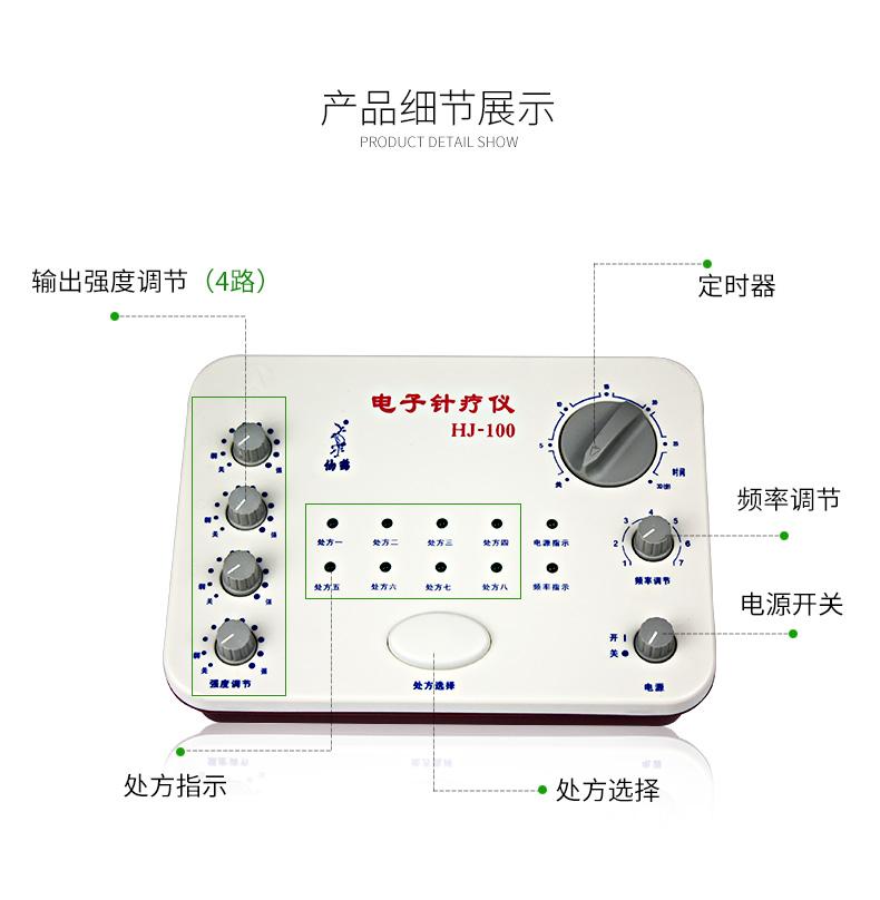 治疗仪 针灸治疗仪 仙鹤 仙鹤电子针疗仪