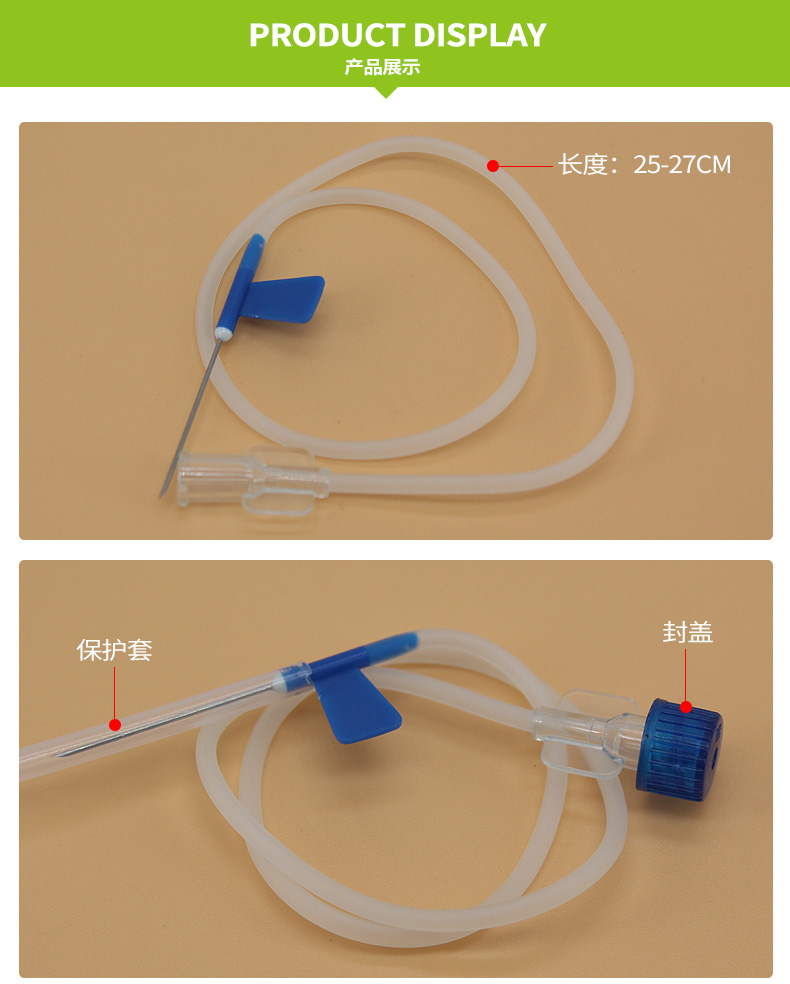 新津事丰 一次性使用静脉输液针 5.5#(一件装)
