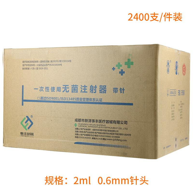 一次性无菌注射器 带针2mL/6#(一件装)