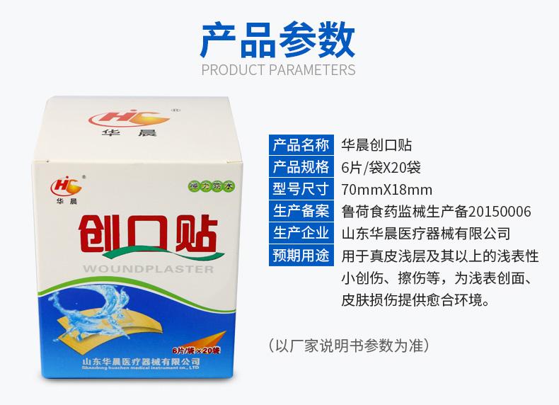 华晨创口贴透气防水一盒(20小袋)