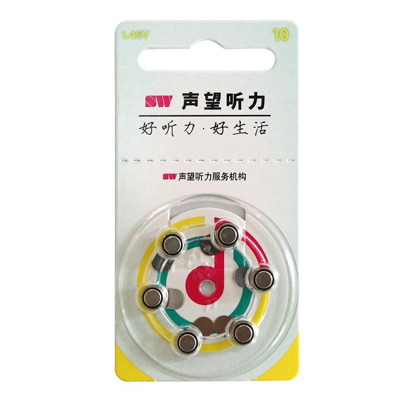 声望 助听器专用电池 A10