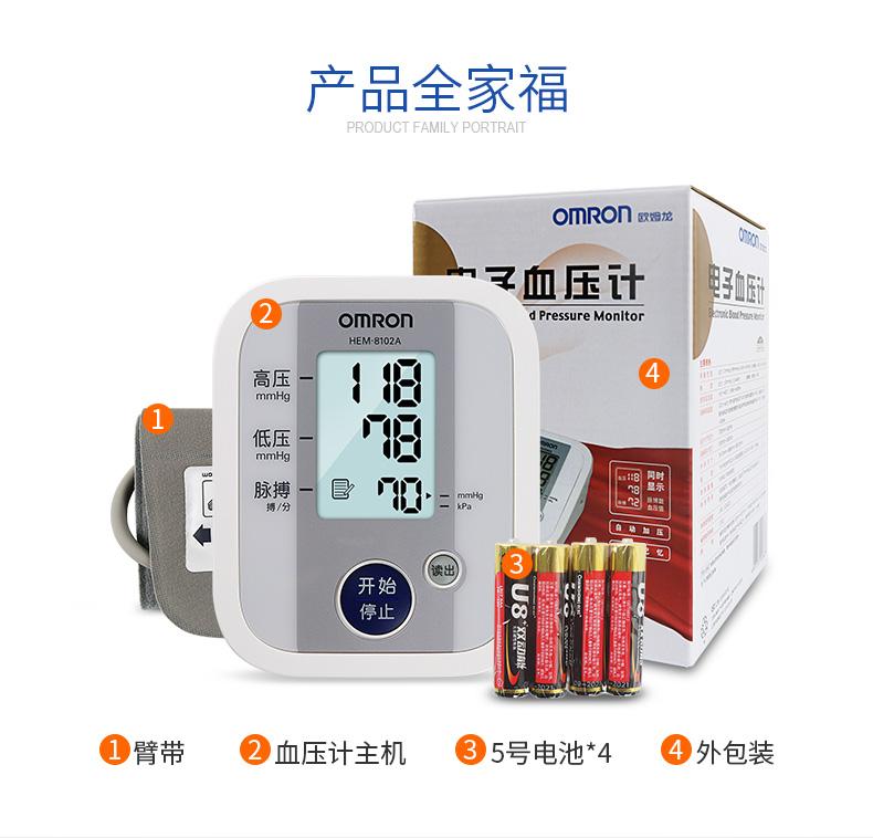 欧姆龙 上臂式电子血压计 HEM-8102A