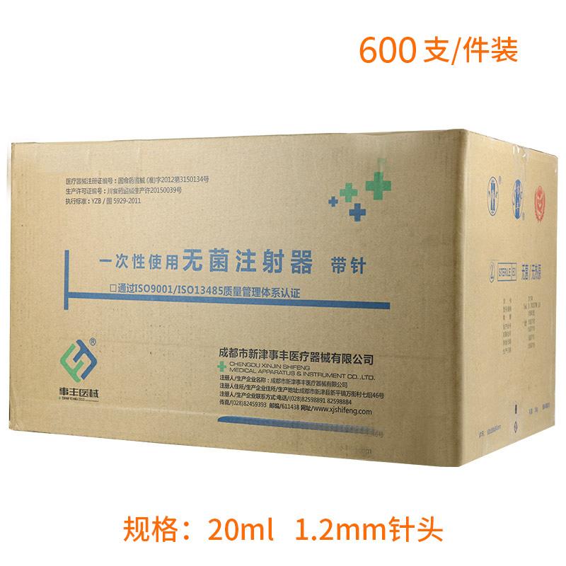 一次性无菌注射器 带针20mL/12#(一件装)