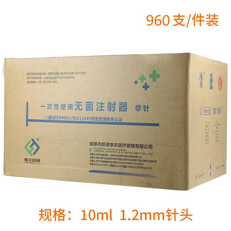 事丰 一次性无菌注射器 带针10mL/12# (一件装)
