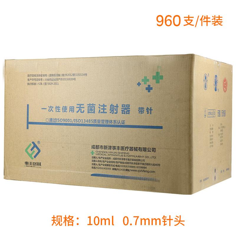 事丰 一次性无菌注射器 带针10mL/7#(一件装)
