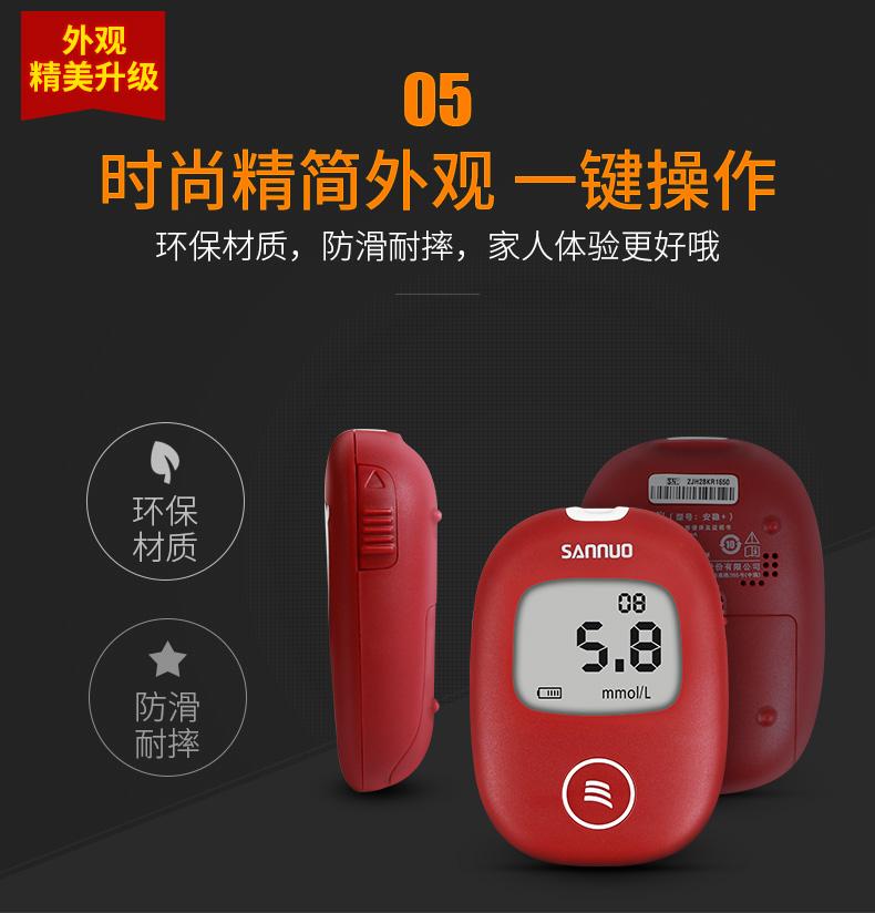 三诺安稳+免调码血糖仪(含50片瓶装试纸)