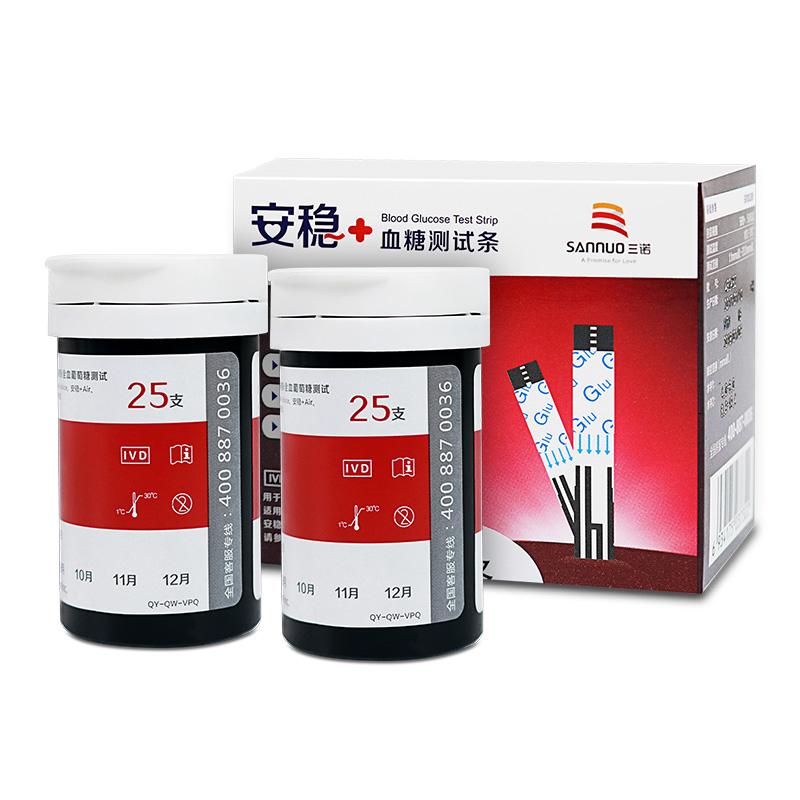 三诺安稳+血糖测试条 50片试纸瓶装