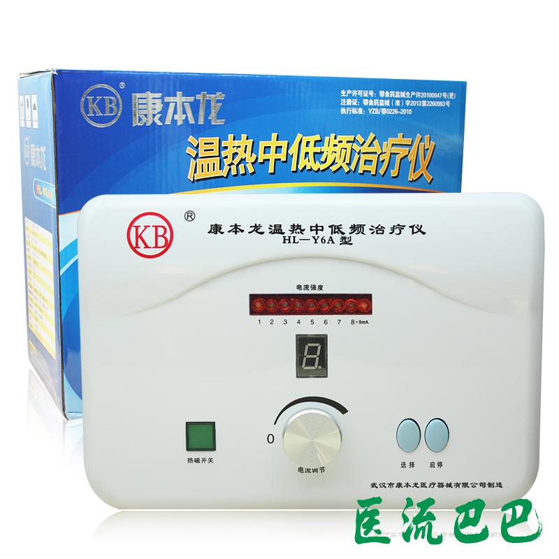 康本龙理疗仪 温热中低频治疗仪HL-Y6A