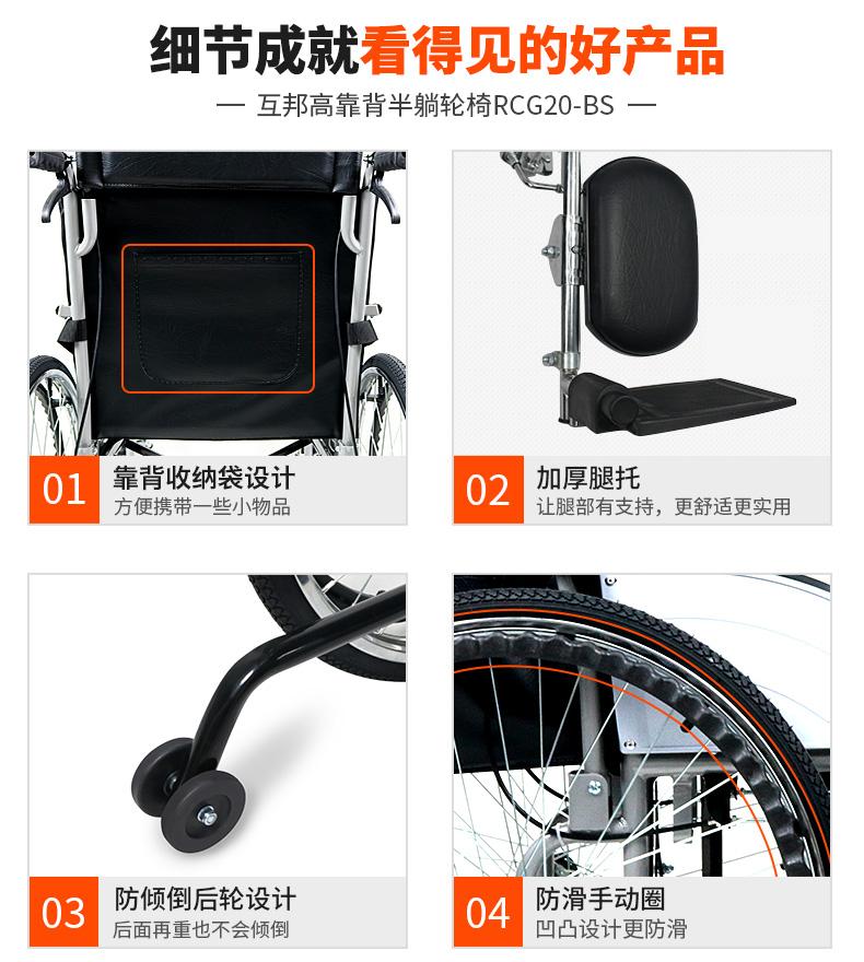 互邦 高靠背半躺 带手刹 手动轮椅 HBG20-BS