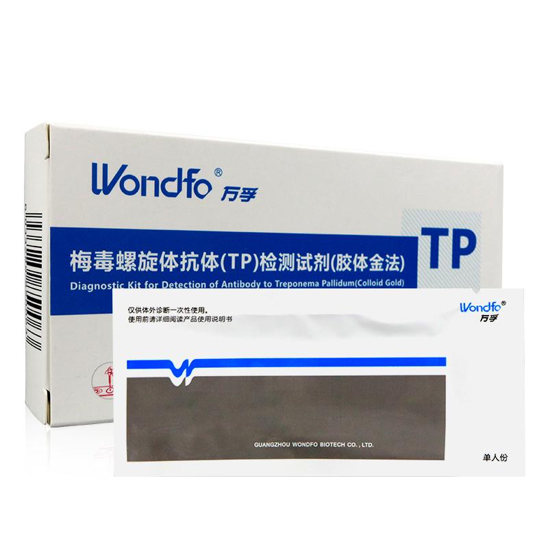 万孚 梅毒螺旋体抗体TP检测试纸 胶体金法(1盒)