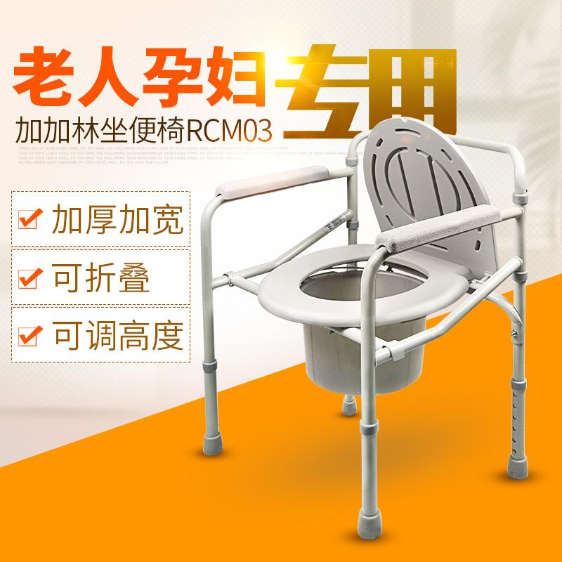 加加林 可折叠 坐便器 坐便椅 RCM03