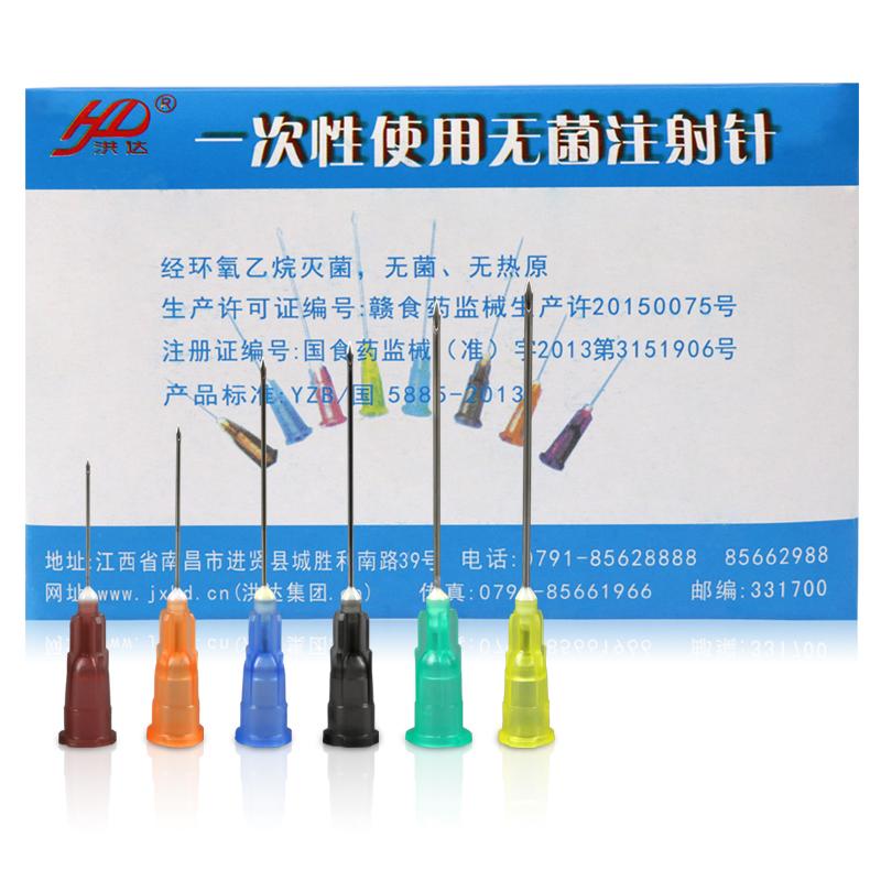 洪达 一次性使用无菌注射针 0.8mm