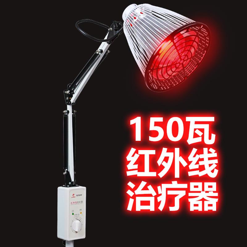 加加林 红外线治疗仪 L-100A 立式150W