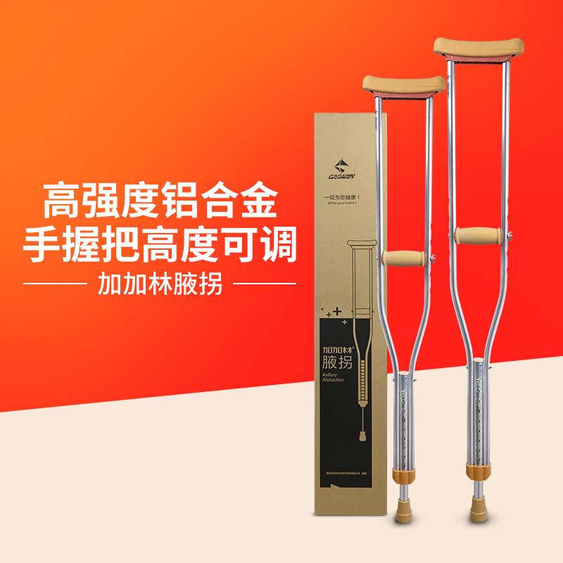 加加林 可调节 铝合金 防滑 腋下拐杖 RCC01