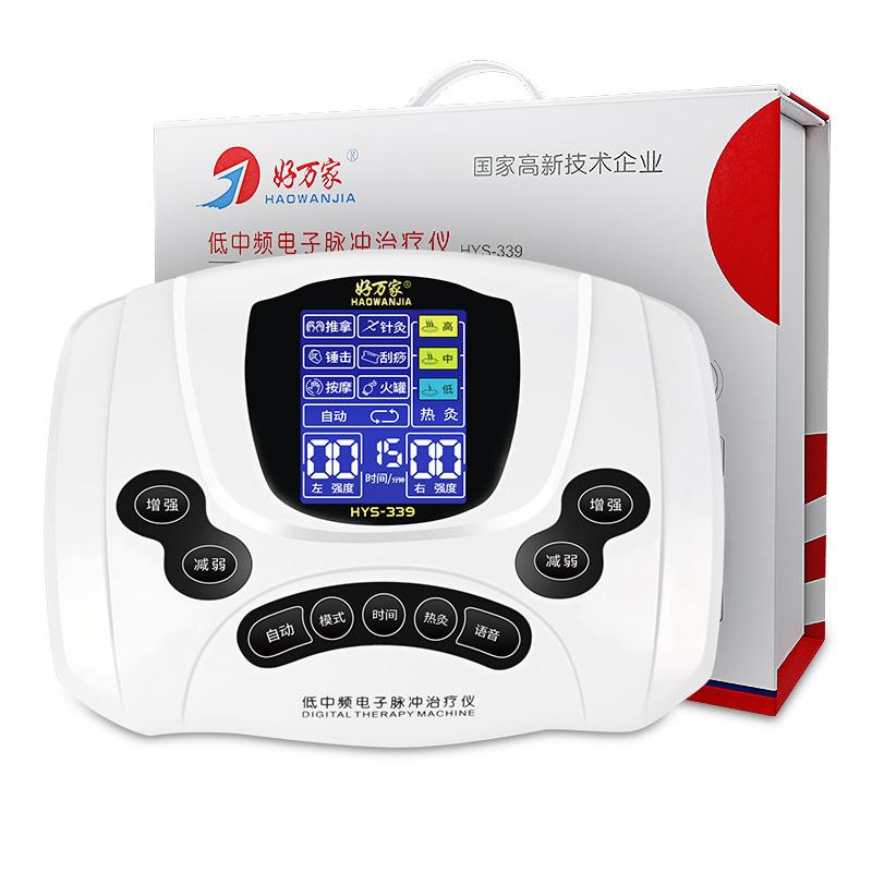 好万家数码经络治疗仪(低中频电子脉冲理疗仪)HYS-339型