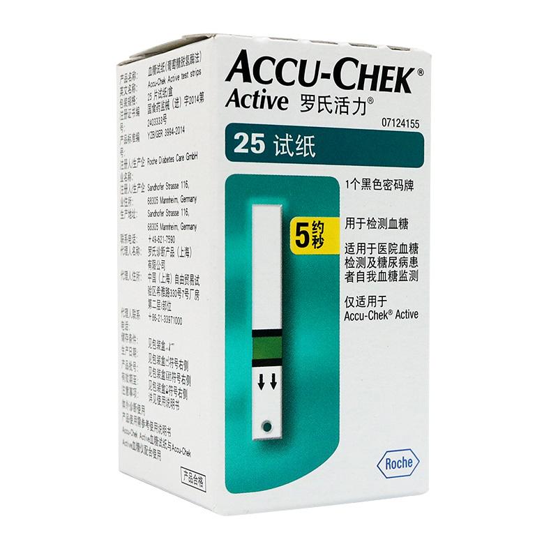 罗氏罗康全活力型血糖仪试纸50片(25片*2盒)