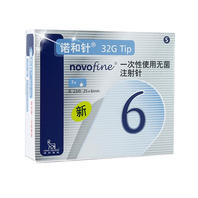 诺和诺德一次性使用无菌注射针32G 0.23/0.25mm*6mm (7支)