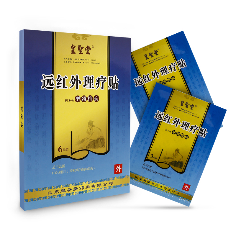 皇聖堂远红外理疗贴 膏药贴   FLS-D(腰椎间盘突出)5盒