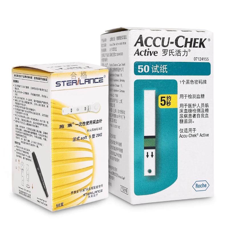 罗氏罗康全活力型血糖试纸50片(25片*2盒)
