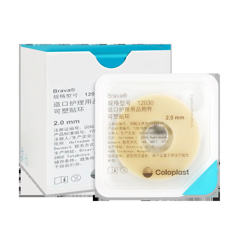 康乐保Brava造口护理用品附件 可塑贴环(12030)10片/盒