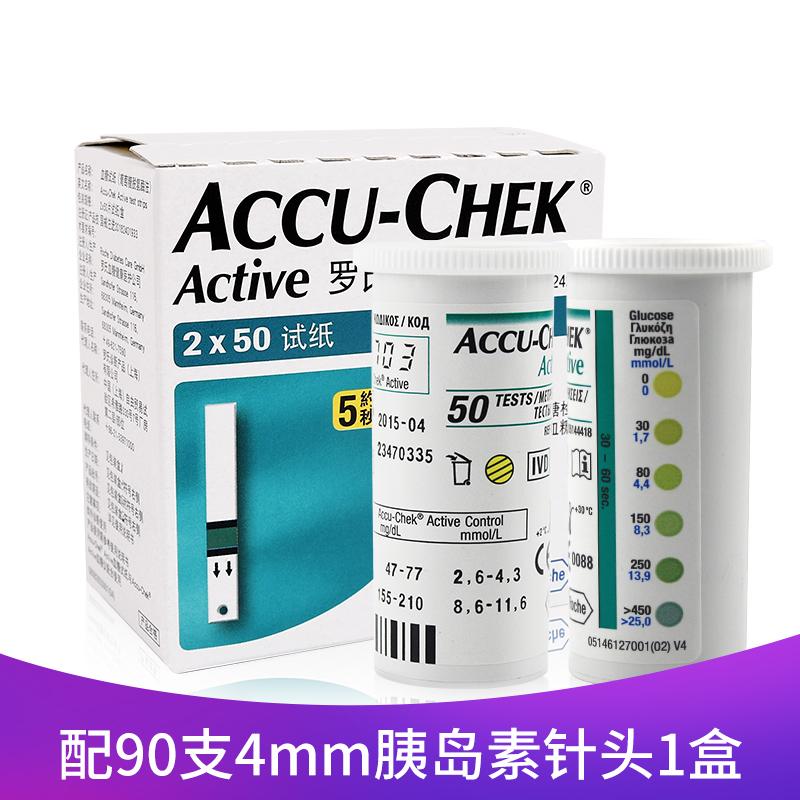 罗氏罗康全活力型血糖仪试纸100片(50片*2盒)+优锐BD胰岛素针头4mm 90支