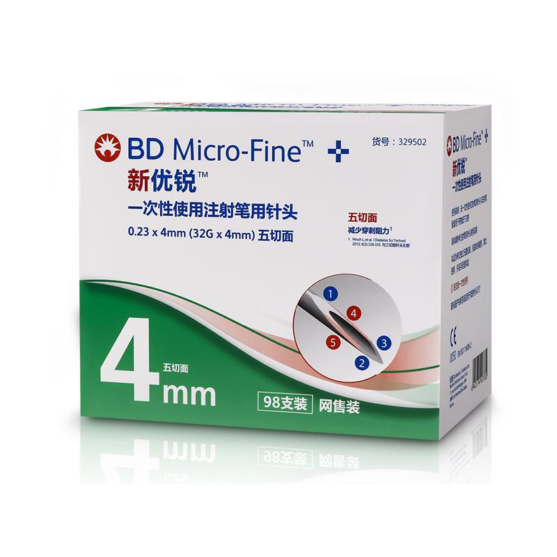 BD新优锐 一次性胰岛素注射笔针头32G 0.23*4mm(98支)