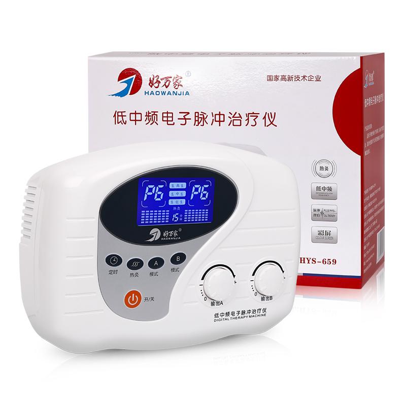 好万家低中频电子脉冲治疗仪HYS-659