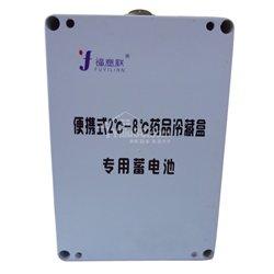 福意联便携式药品冷藏盒专用蓄电池
