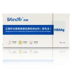 万孚 HBV乙肝病毒快速检测试纸 胶乳法(1盒)