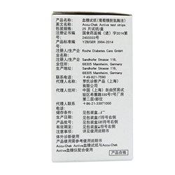罗氏罗康全活力型血糖试纸50片(25片*2盒)+优锐BD胰岛素针头4mm 90支