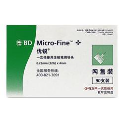 BD优锐胰岛素注射笔针头32G 0.23*4mm(90支)