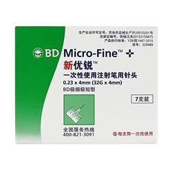 BD一次性胰岛素注射笔针头32G 0.23*4mm(7支)新优锐 胰岛素针头