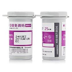 三诺 安稳免调码型血糖试纸 50片(瓶装)