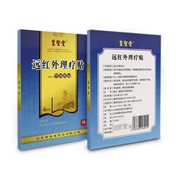 皇聖堂远红外理疗贴 膏药贴 FLS-F(风湿关节炎)5盒