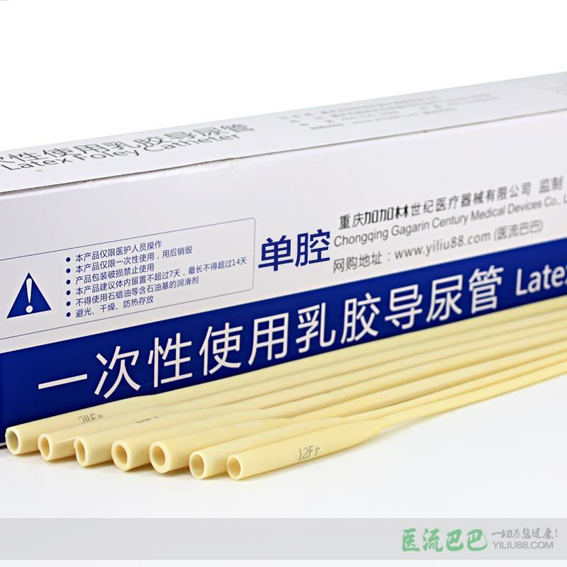 加加林 乳胶导尿管 单腔儿童型10Fr